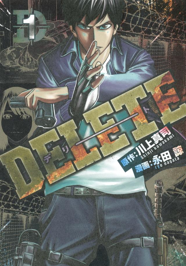 DELETE(1)