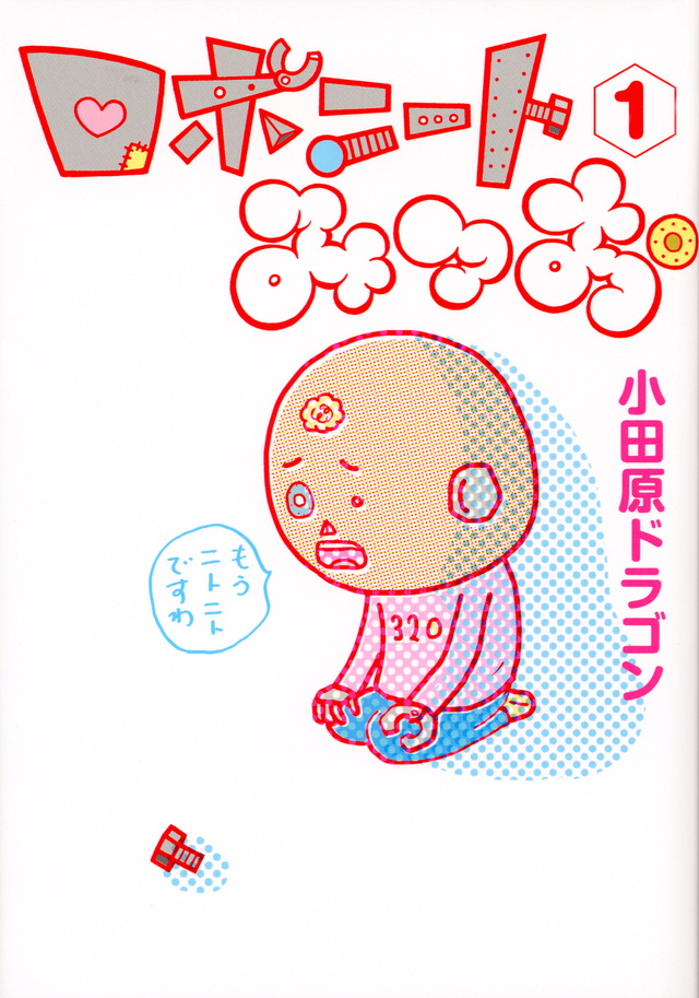ロボニートみつお(1)