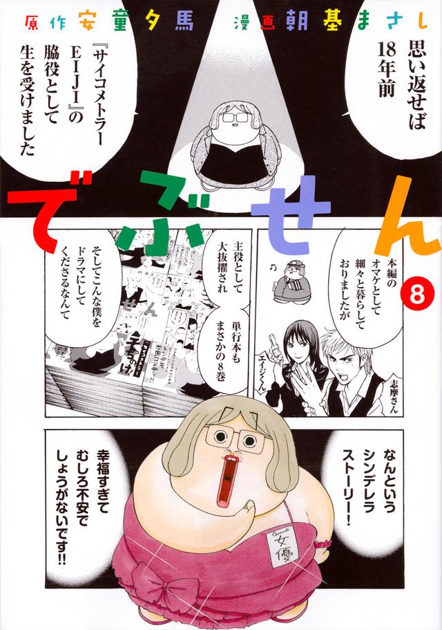 でぶせん(8)