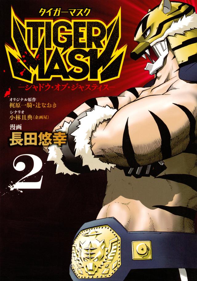 TIGER MASK -シャドウ・オブ・ジャスティス-(2)<完>
