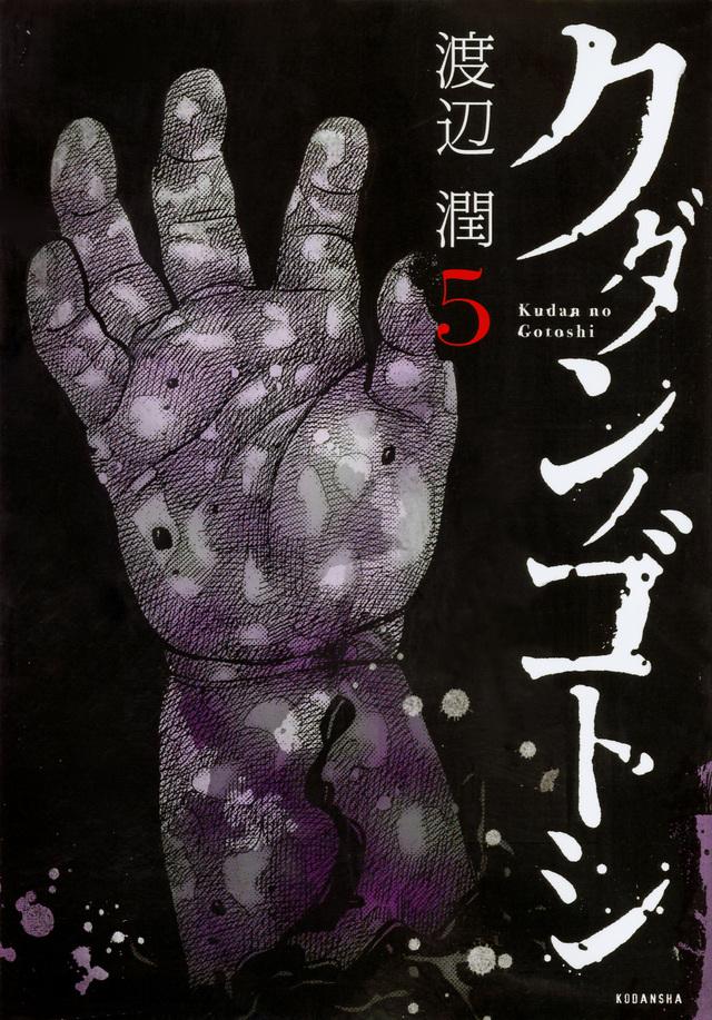 クダンノゴトシ(5)