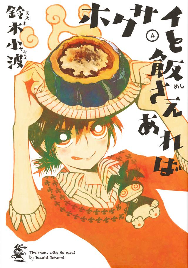 ホクサイと飯さえあれば(4)