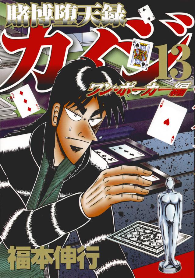 賭博堕天録カイジ ワン・ポーカー編(13)