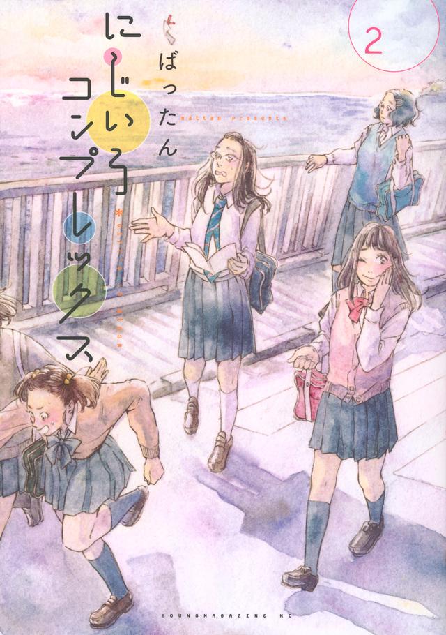 にじいろコンプレックス(2)<完>