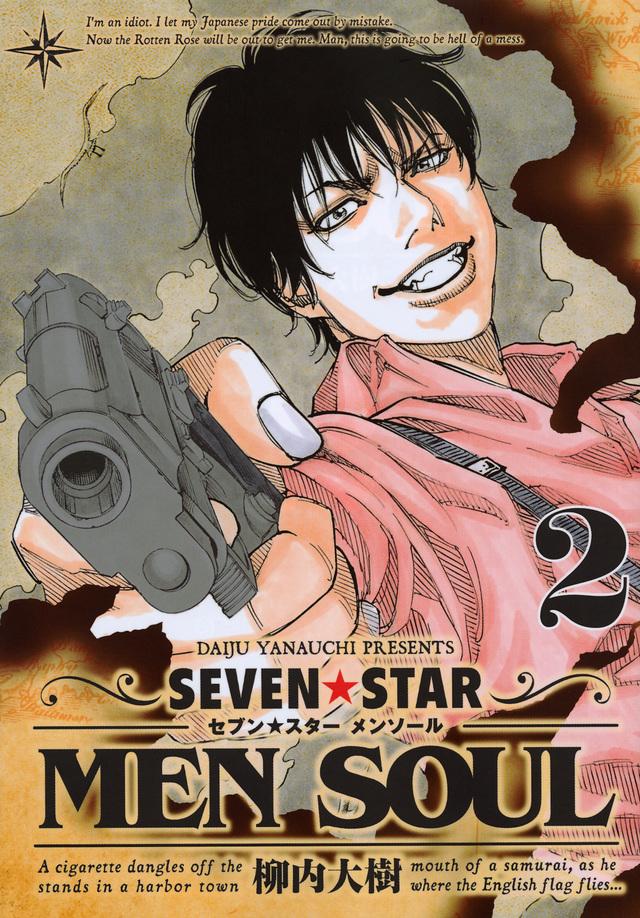 SEVEN☆STAR MEN SOUL(2)