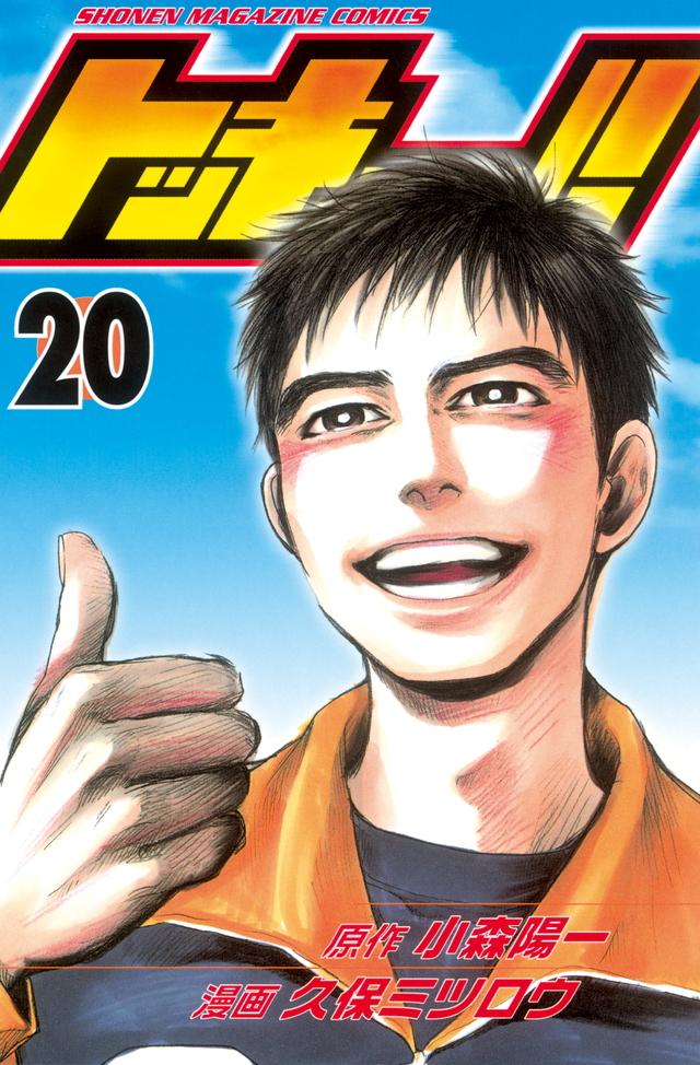 トッキュー!!(20) <完>