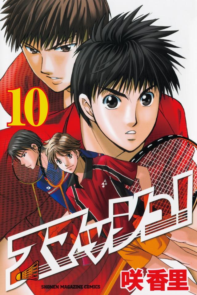 スマッシュ!(10)