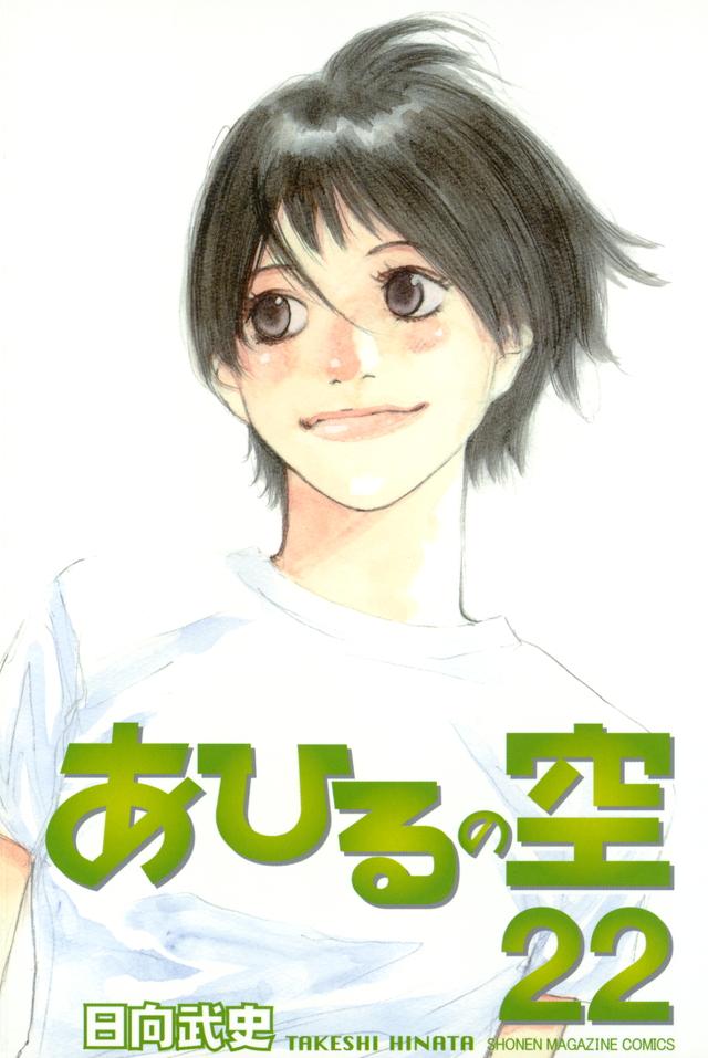 あひるの空(22)