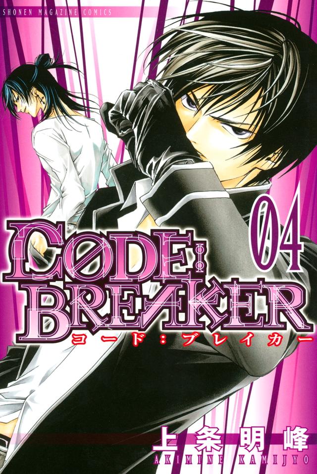 C0DE:BREAKER(4)