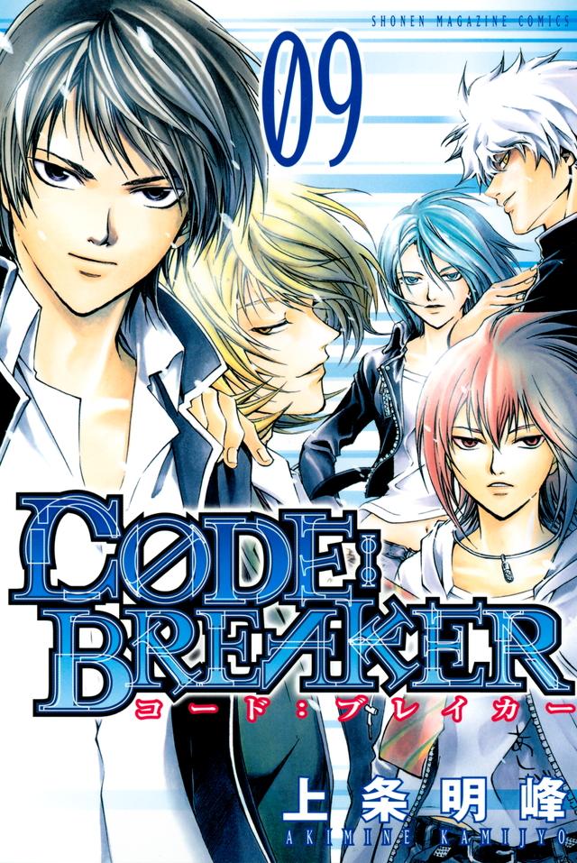 C0DE:BREAKER(9)