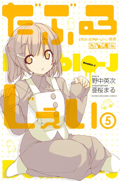 だぶるじぇい(5)