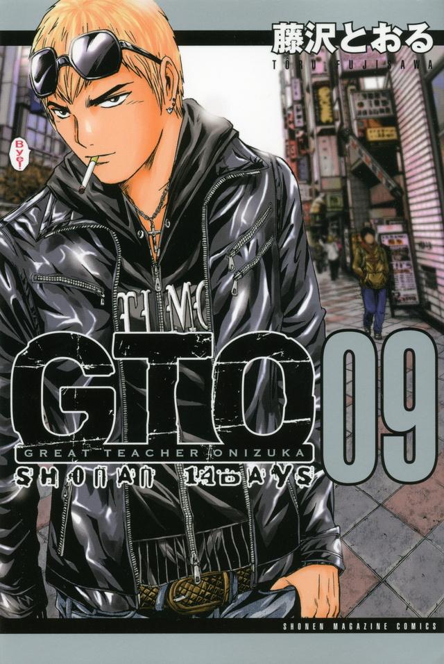 GTO SHONAN 14DAYS(9)  <完>