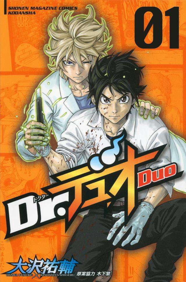 Dr.デュオ(1)