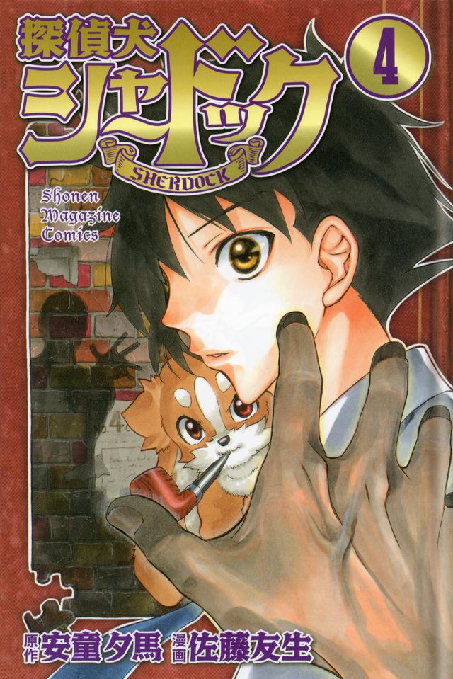 探偵犬シャードック(4)
