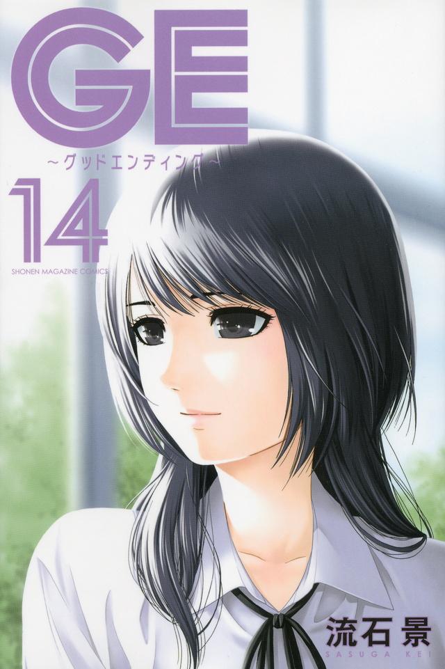 GE~グッドエンディング~(14)
