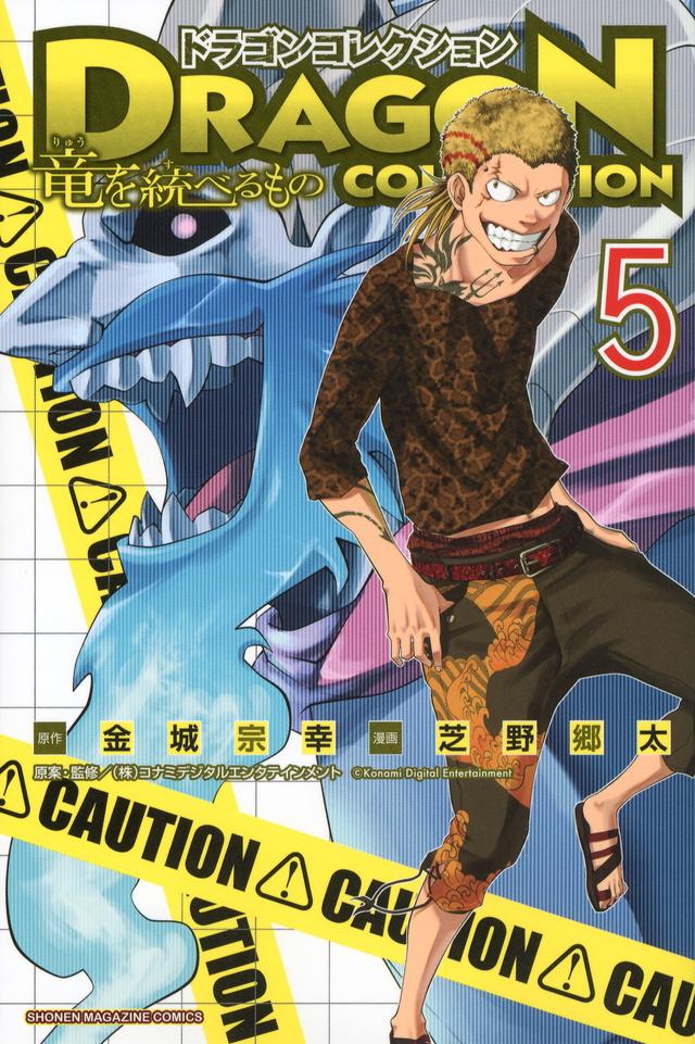 ドラゴンコレクション 竜を統べるもの(5)