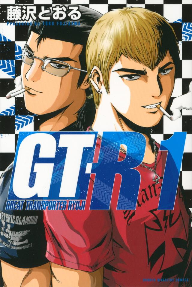 GT-R(1)