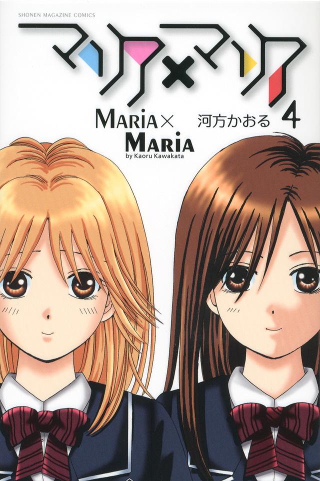 マリア×マリア(4)