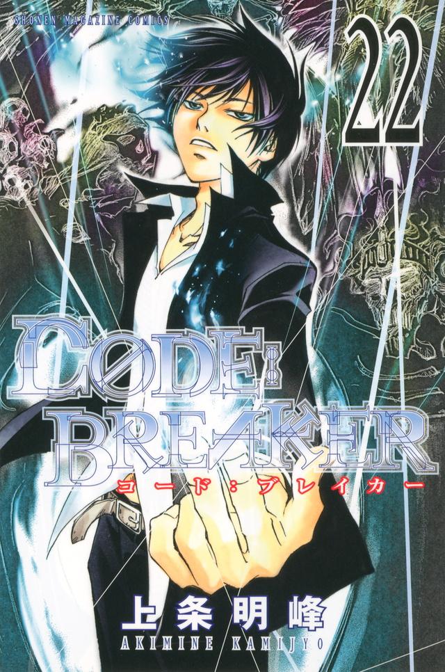 C0DE:BREAKER(22)