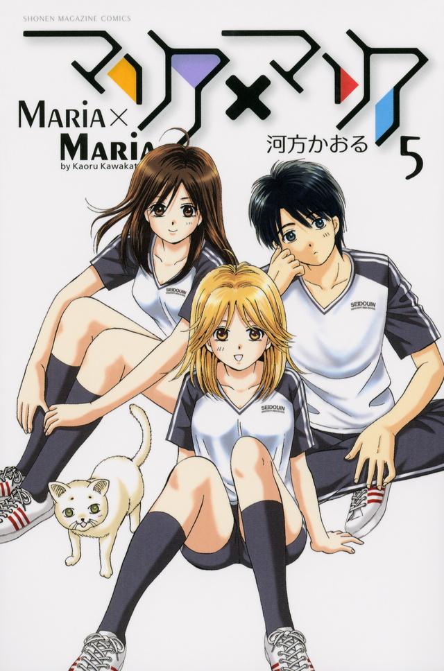 マリア×マリア(5)