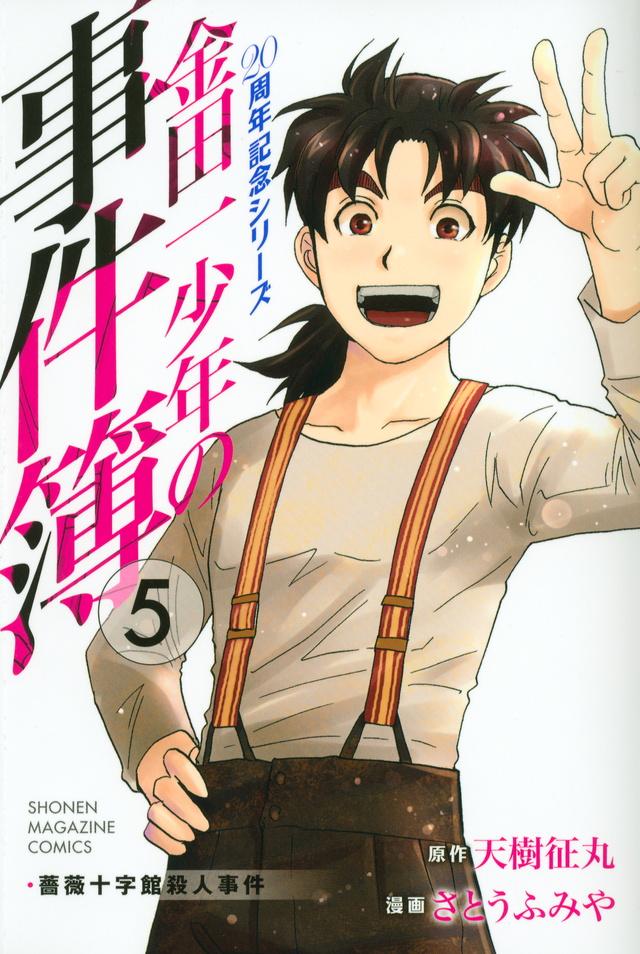 金田一少年の事件簿 20周年記念シリーズ