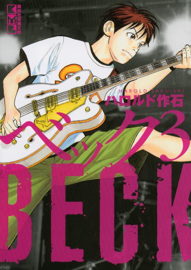 BECK(3)