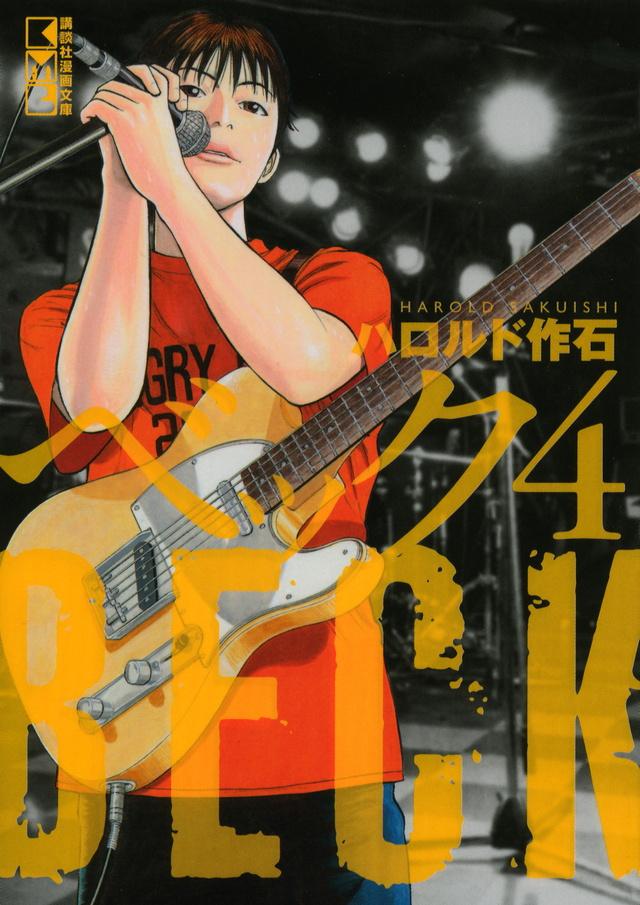 BECK(4)