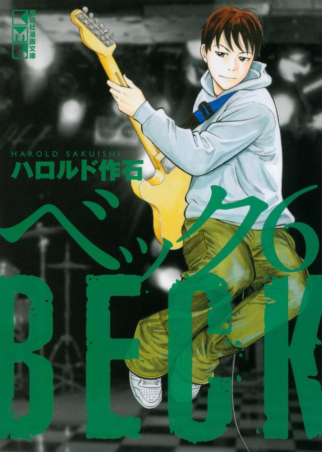 BECK(6)