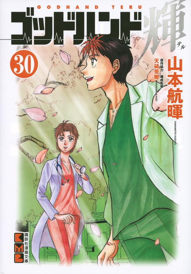ゴッドハンド輝(30)