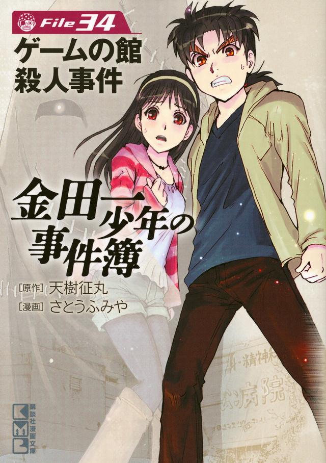 金田一少年の事件簿 File(34)