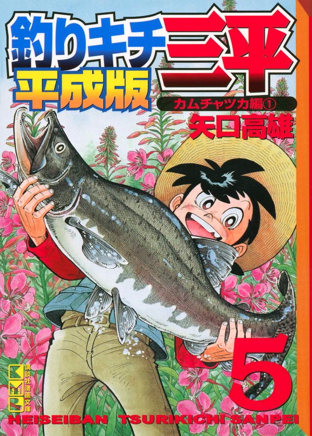 釣りキチ三平 平成版(5)