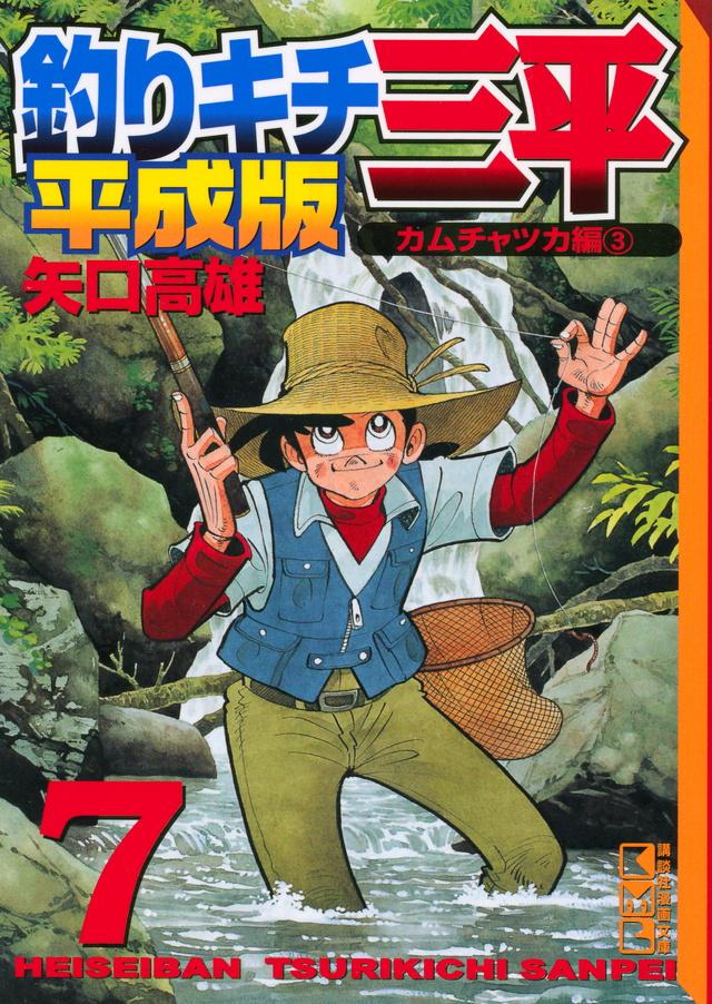 釣りキチ三平 平成版(7)