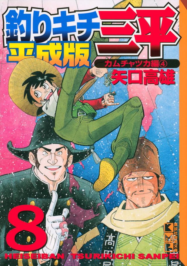 釣りキチ三平 平成版(8)