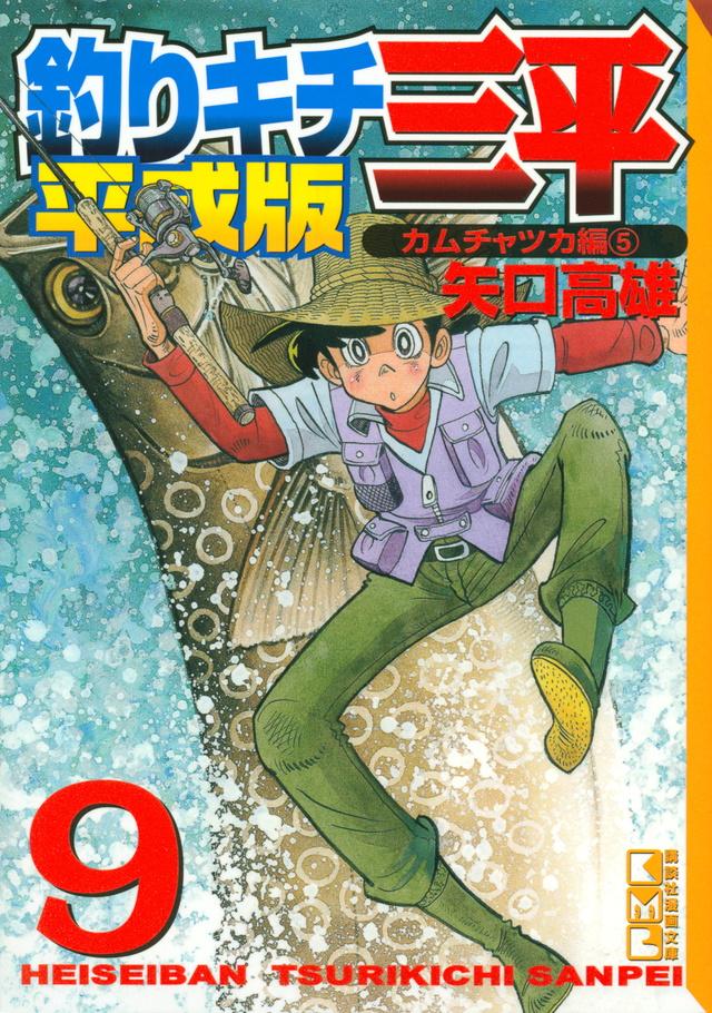 釣りキチ三平 平成版(9)