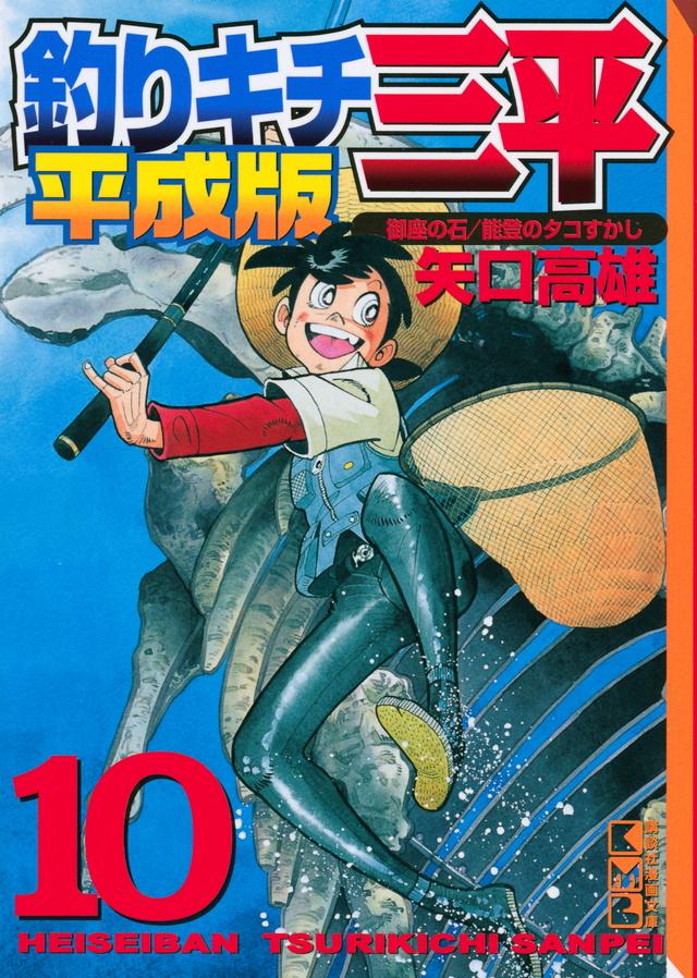 釣りキチ三平 平成版(10)