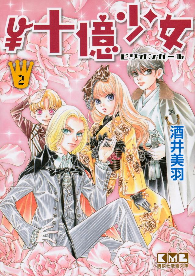 ¥十億少女(2)