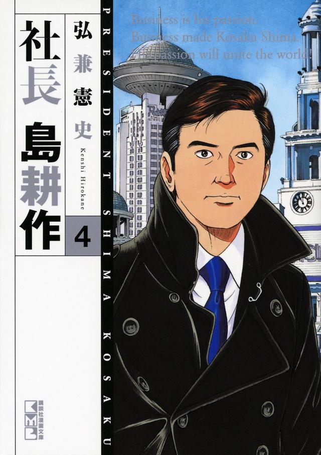 社長 島耕作(4)