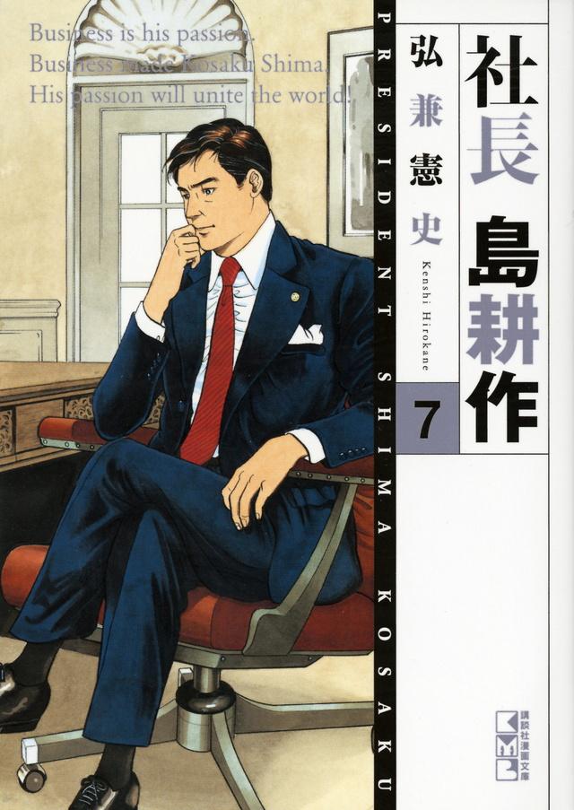 社長 島耕作(7)