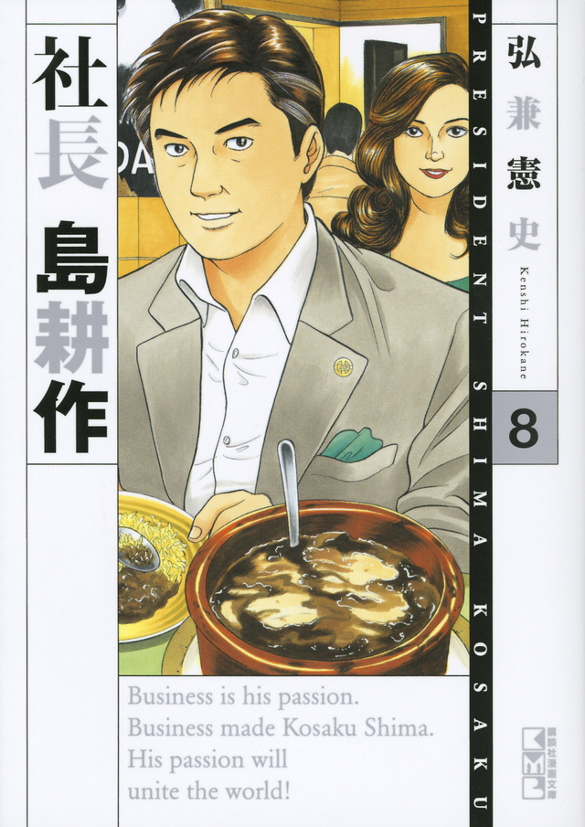 社長 島耕作(8)