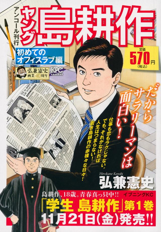 ヤング島耕作 初めてのオフィスラブ編 アンコール刊行