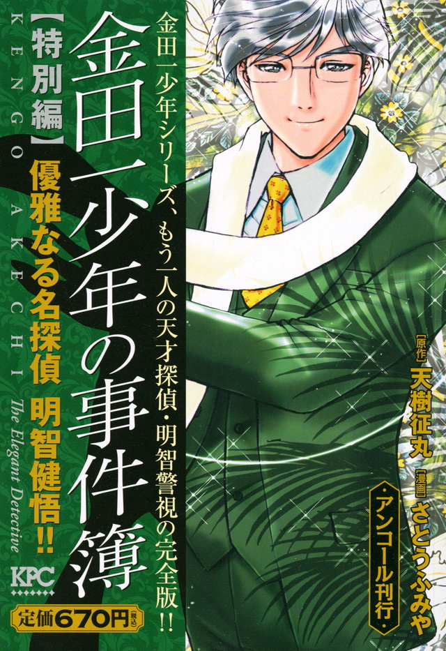 金田一少年の事件簿 特別編 優雅なる名探偵 明智健悟!! アンコール刊行