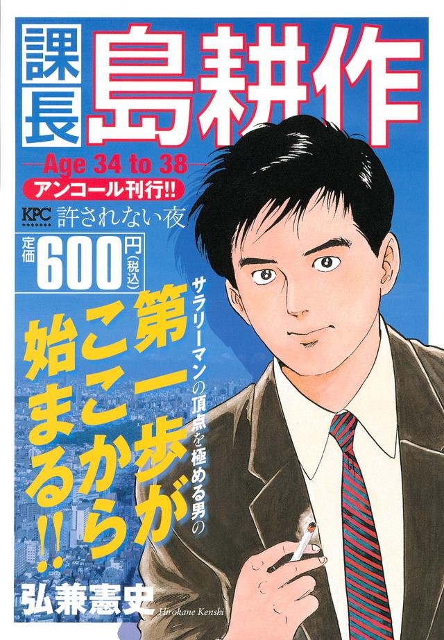 課長 島耕作 Age34to38 アンコール刊行!!