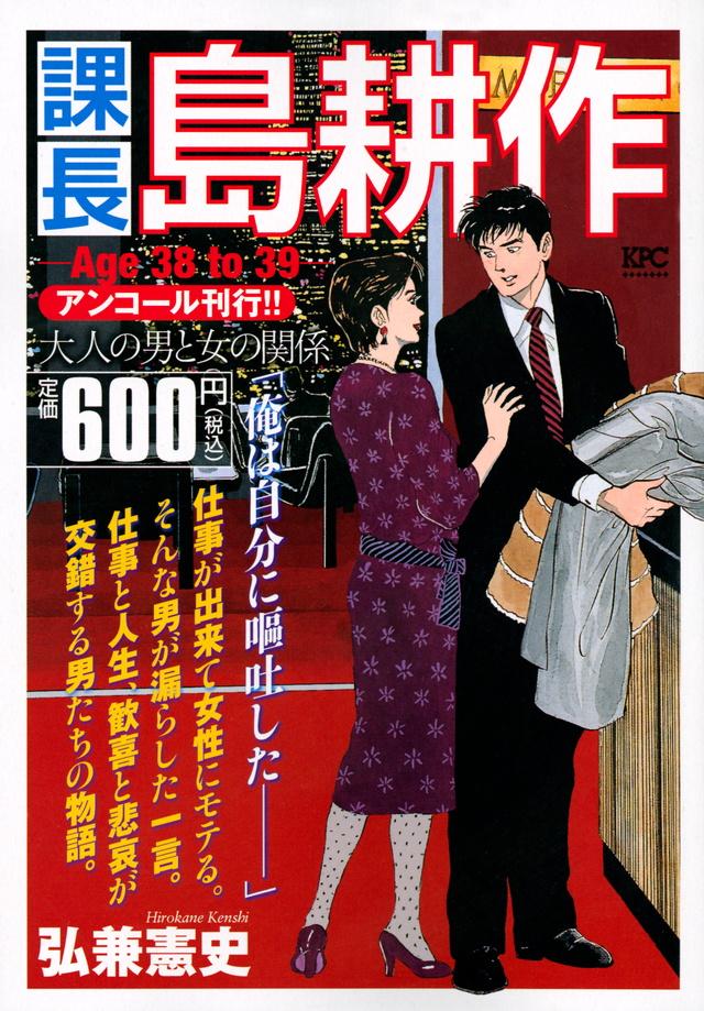 課長島耕作 Age38to39 アンコール刊行!!