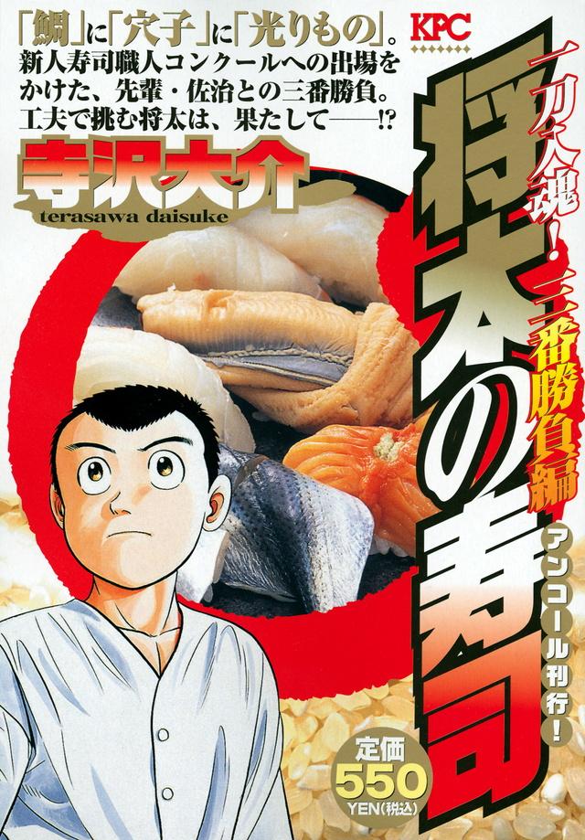将太の寿司 一刀入魂! 三番勝負編 アンコール刊行!