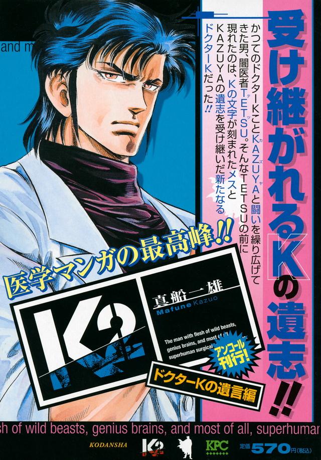 K2 ドクターKの遺言編 アンコール刊行