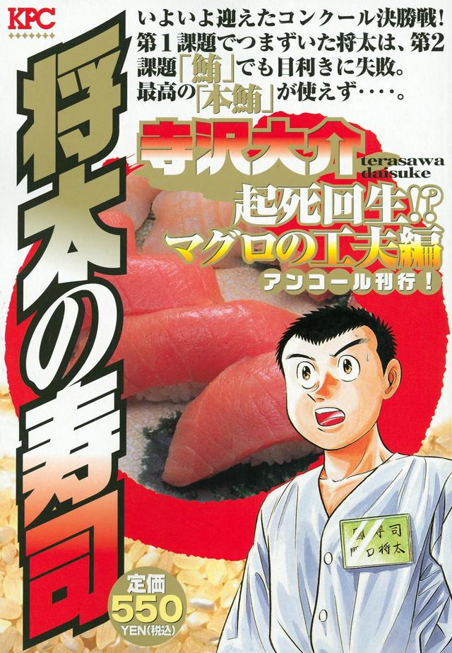 将太の寿司 起死回生!? マグロの工夫編 アンコール刊行!