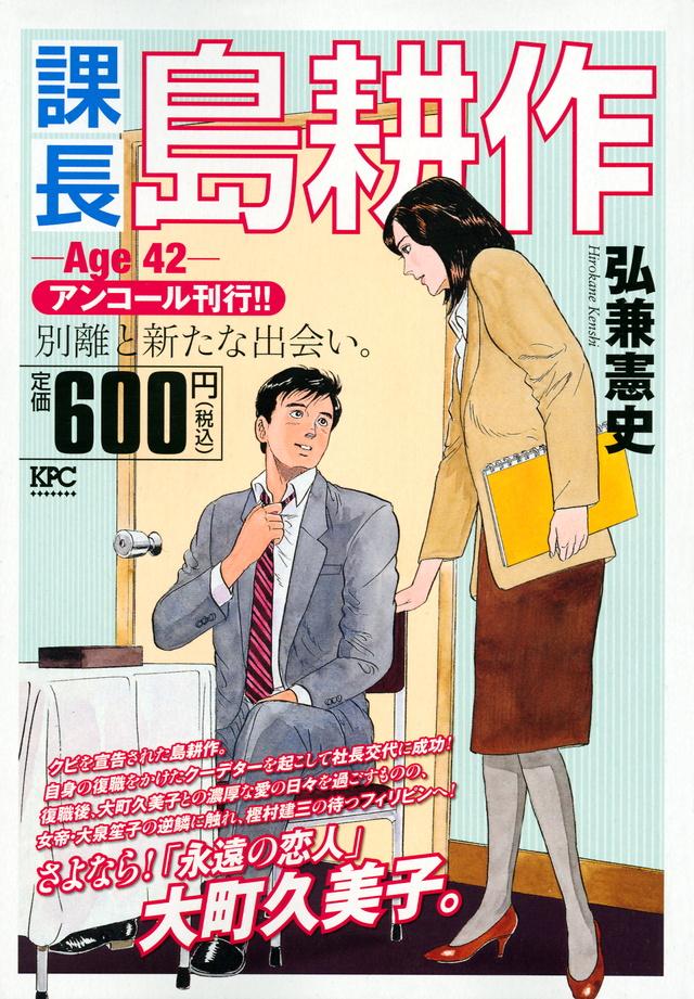 課長島耕作 Age42 アンコール刊行!!