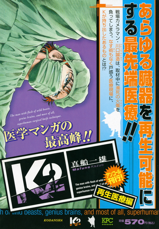 K2 再生医療編 アンコール刊行