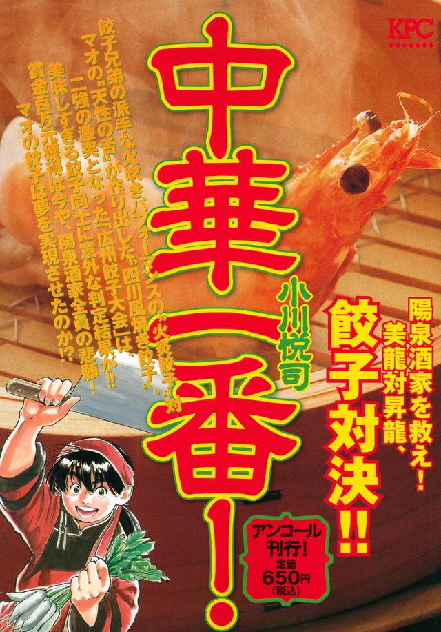 中華一番! 陽泉酒家を救え! 美龍対昇龍、餃子対決!! アンコール刊行!