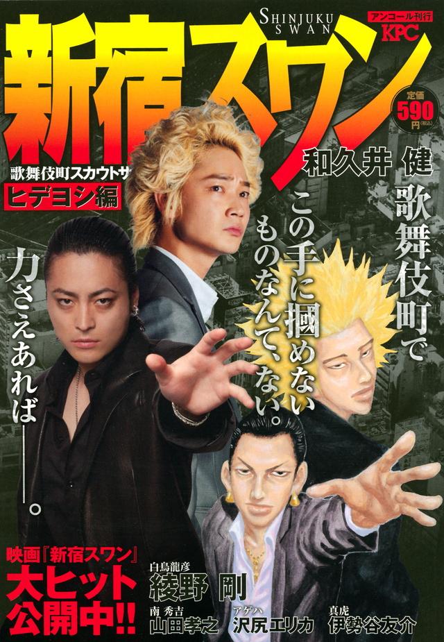 新宿スワン ヒデヨシ編 アンコール刊行